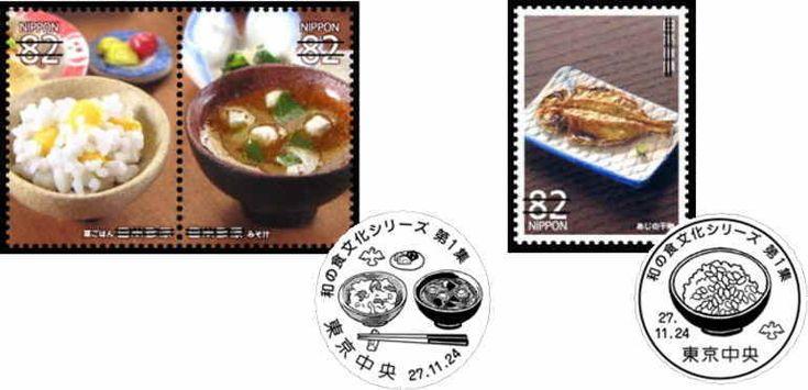 2015年11月24日は和食の日、ご飯にお味噌汁の切手に和食のイラストが入った記念印のサービスを郵便で頼むことができます。お申込みは、11月10日(火)まで。http://bit.ly/1Rc8VXH