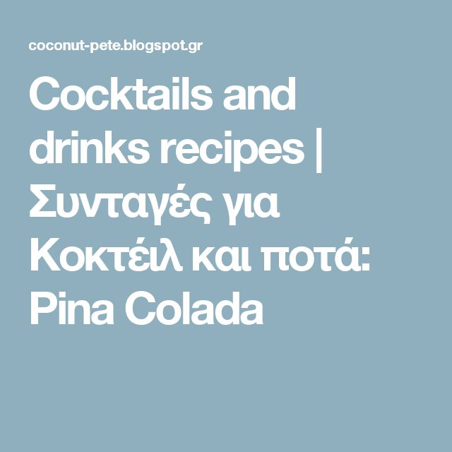 Cocktails and drinks recipes | Συνταγές για Κοκτέιλ και ποτά: Pina Colada