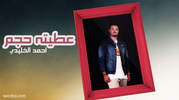 كلمات اغنية عطيته حجم احمد الخليدي موقع كلمات Home Decor Decor Home