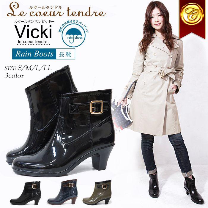 雨の日もおしゃれを♪ 美脚防水ブーツ Vicki。きれいめショート丈 レインブーツ 通勤通学用にもおすすめ!雨の日のオシャレに。美脚効果あり ラバーブーツ 長靴 ミニ 雨靴