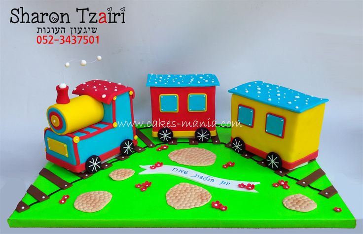 3d train cake cake by sharon tzairi - cakes-mania עוגת רכבת תלת מימד מאת שיגעון העוגות  - www.cakes-mania.com