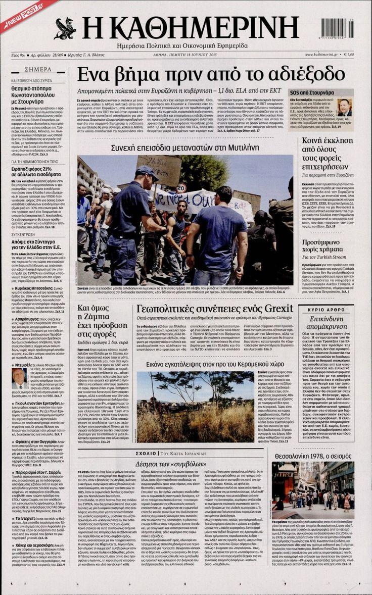 Παρέμβαση: Τα πρωτοσέλιδα των εφημερίδων της Πέμπτης 18 Ιουνί...