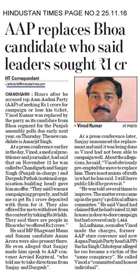 AAP replaces Bhoa candidate who said leaders sought 1crore #punjab #aap #aamaadmiparty #delhi #arvindkejriwal #volunteers