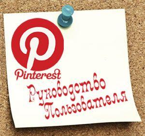 Pinterest – руководство для начинающих. Полная пошаговая инструкция по регистрации и настройке аккаунта. И использование плагана для WordPress.