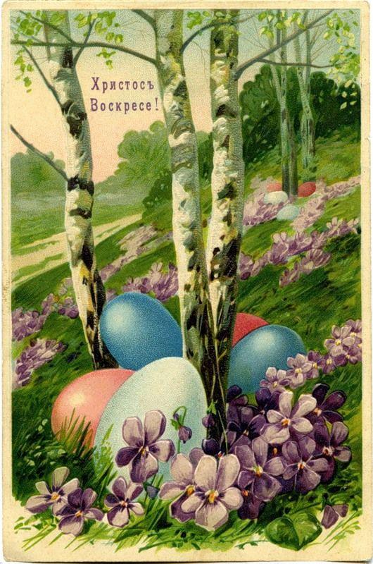 Для любимого, дореволюционная пасхальная открытка с яйцом