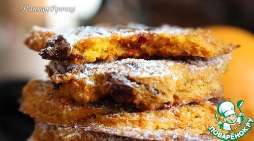 """Морковное печенье """"Яркость жизни"""" - кулинарный рецепт"""