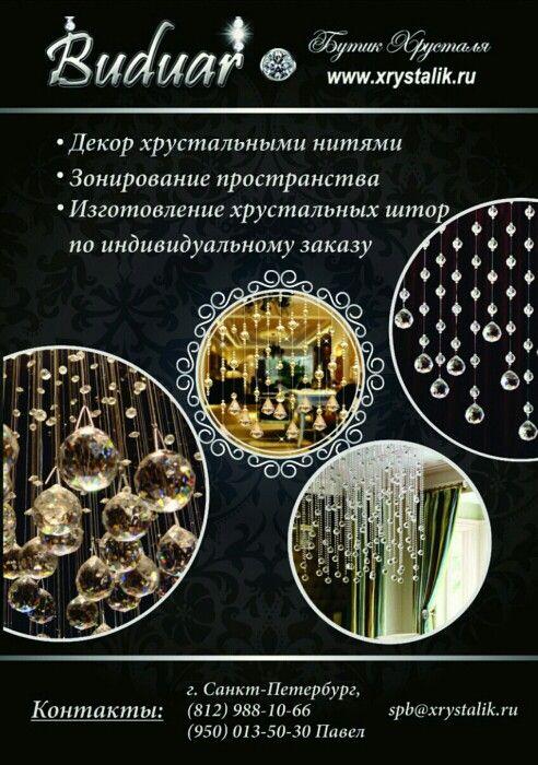 Хрустальные шторы на заказ!  http://xrystalik.ru #хрустальныешторы #дизайнеринтерьера #декорсвадеб #декор #люстры #интерьер #шторы #хрустальные #decor #design_interior #decorwedding #crystals