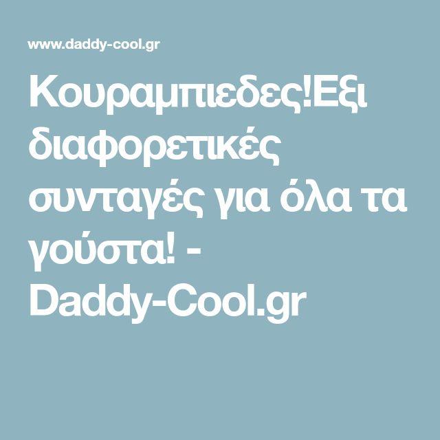 Κουραμπιεδες!Εξι διαφορετικές συνταγές για όλα τα γούστα! - Daddy-Cool.gr