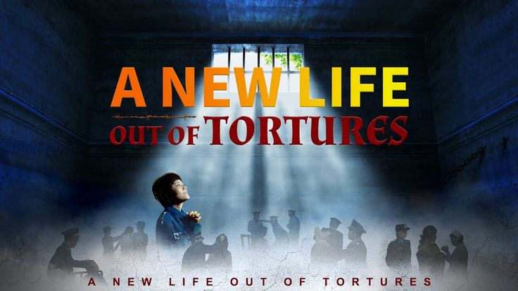 "Almightiness of God | Official Trailer ""A New Life Out of Tortures"" 