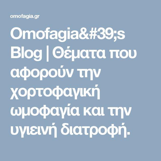 Omofagia's Blog   Θέματα που αφορούν την χορτοφαγική ωμοφαγία και την υγιεινή διατροφή.