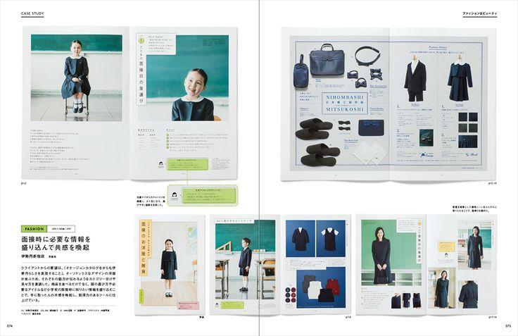 デザイン トレンド アーカイブ vol.1 カタログ特集 / PIE International + PIE BOOKS