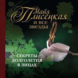 Татьяна Кигим. Книга: Майя Плисецкая и все звезды: секреты долголетия в лицах |