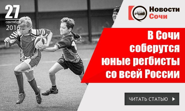 В Сочи соберутся юные регбисты со всей России http://sochiadm.ru/press-sluzhba/72179/