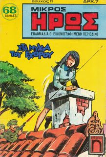 Το παλιατζίδικο των αναμνήσεων: Συλλεκτικά κόμιξ