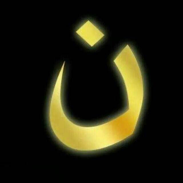 Excerpt from Dave Miers blog: '...Arabic letter for 'N' short for Nasrani which is Arabic for Christian. Apparently ISIS (Islamic State in Iraq and al-Sham) have been painting it on the houses of Christians in the city of Mosul in Iraq. Basically these Christians are being asked to either a) convert to Islam, b) pay a ridiculously high tax or c) be killed. Pretty crazy stuff. Thankfully many Christians have come up with a forth option and d) fled.'
