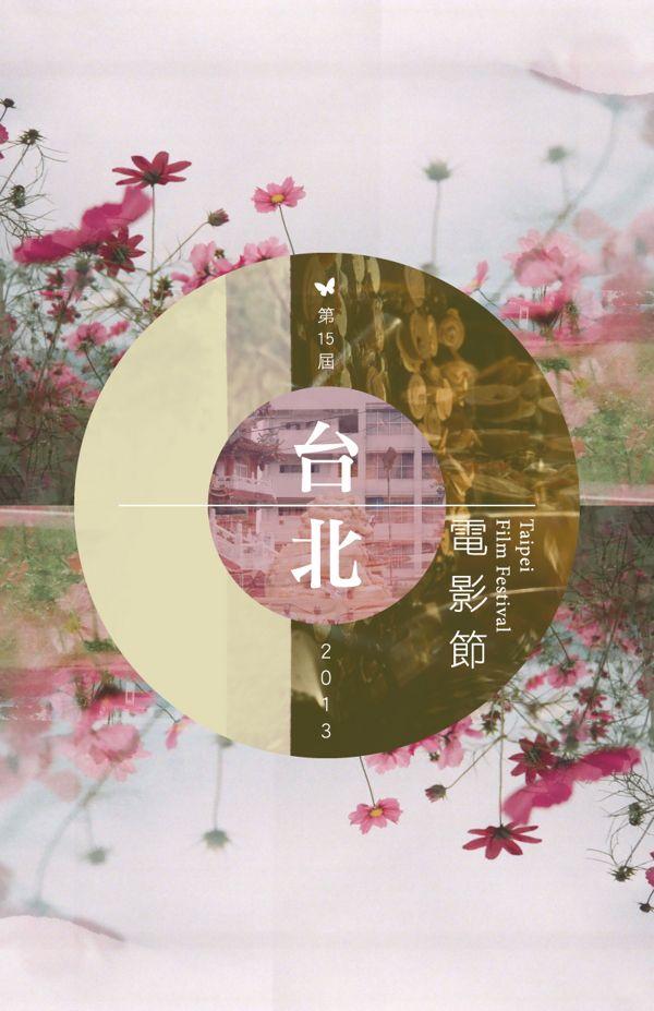 Taipei Film Festival 2013 Branding Proposal by Andy Wang, via Behance