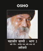 Mahaveer Vani No 2 (Hindi) -