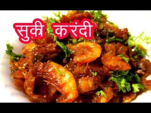 सूकी करंदी | sukhi karandi recipe in marathi dry