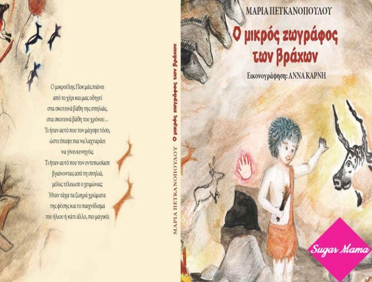 Ο μικρός ζωγράφος των βράχων - Μαρία Πετκανοπούλου