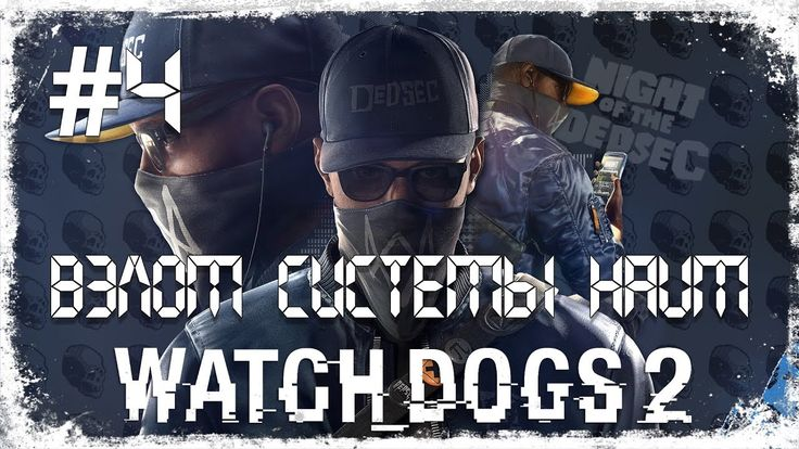 Watch Dogs 2 ☛ Взлом системы HAUM ☛ #4