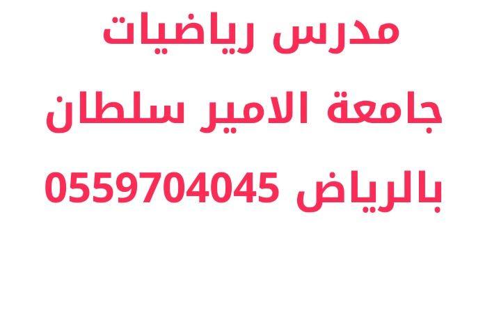 مدرس رياضيات جامعي بالرياض مدرس رياضيات خصوصي بالرياض للجامعة مدرس خصوصي رياضيات شرق الرياض Math Math Equations