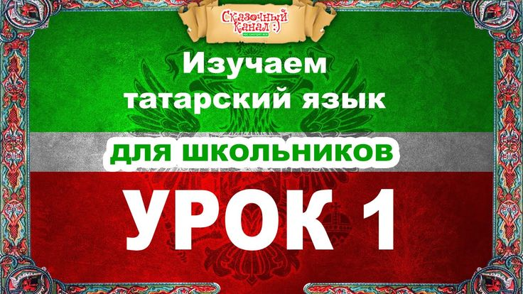 Татарский язык. Обучающий курс. Урок 1.