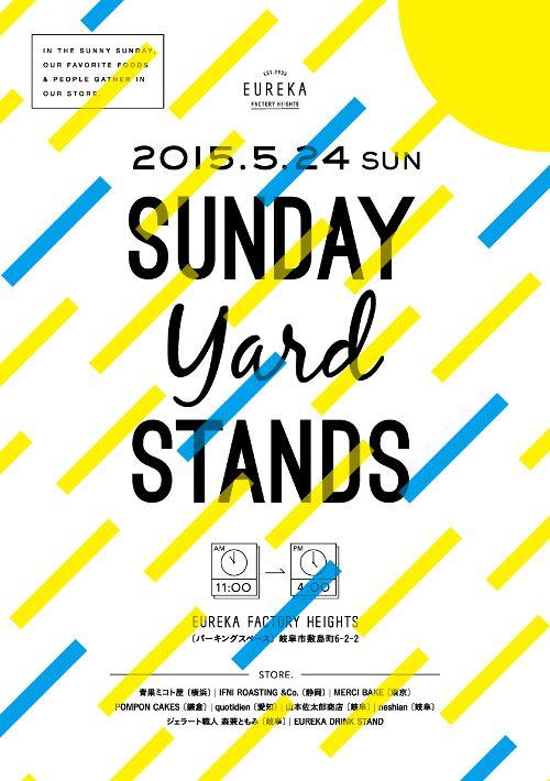 5月24日の日曜日に再び開催させていただきます。 昨年9月に5周年企画の一つとして開催させていただいた一日限りのスペシャルな縁日「SUNDAY YARD STANDS」は当初の予想を遥かに上回る多くの方々にご来場をいただ …