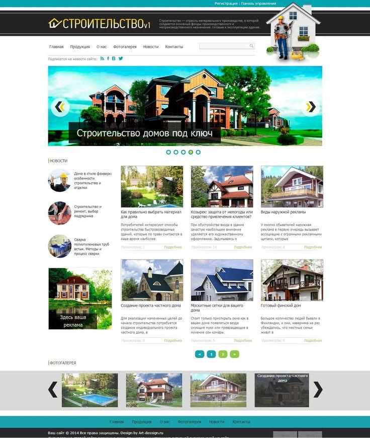 Строительство v1 для DLE #templates #website #шаблон #сайт #web