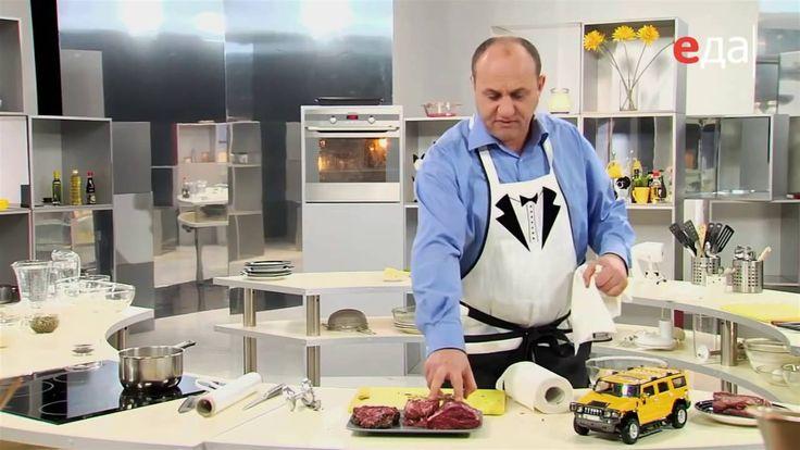 Стейки:  Перечный стейк, Шатобриан, Торнедо рецепт от шеф-повара / Илья ...