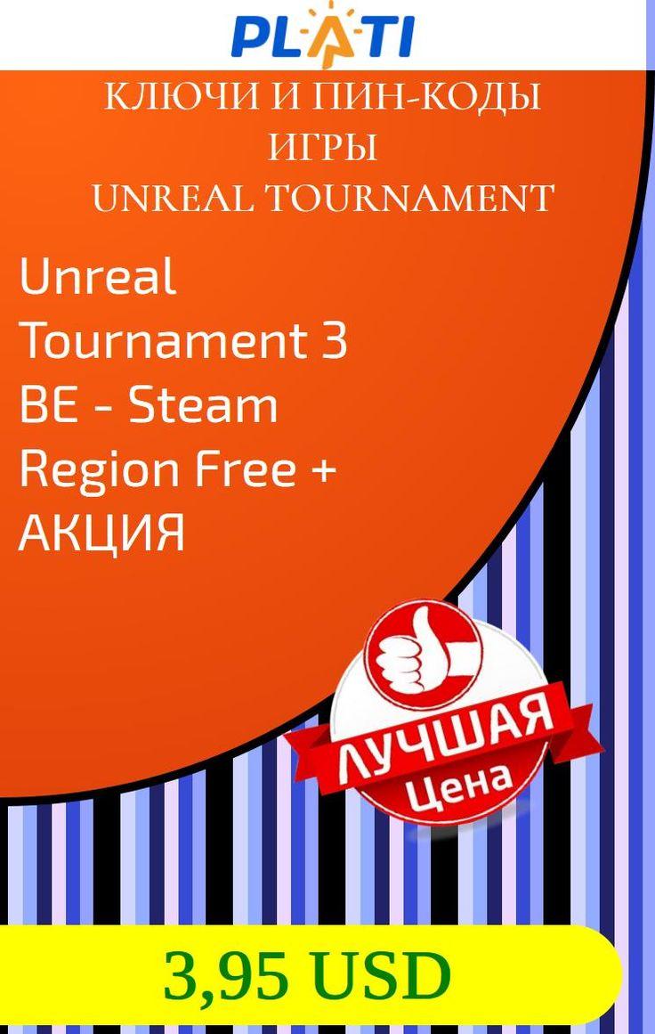 Unreal Tournament 3 BE - Steam Region Free   АКЦИЯ Ключи и пин-коды Игры Unreal Tournament