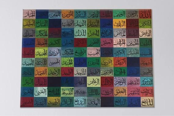 Arabic Islamic Calligraphy Toronto 99 Names Of Allah Hand Etsy In 2020 Islamic Calligraphy Islamic Art Jobs In Art