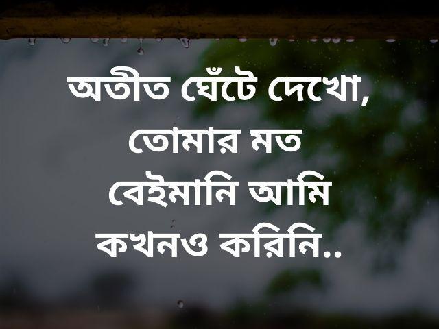 Of sad love sms Bangla sad