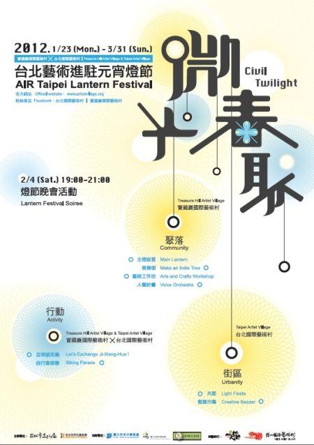 2012 寶藏巖燈節活動海報