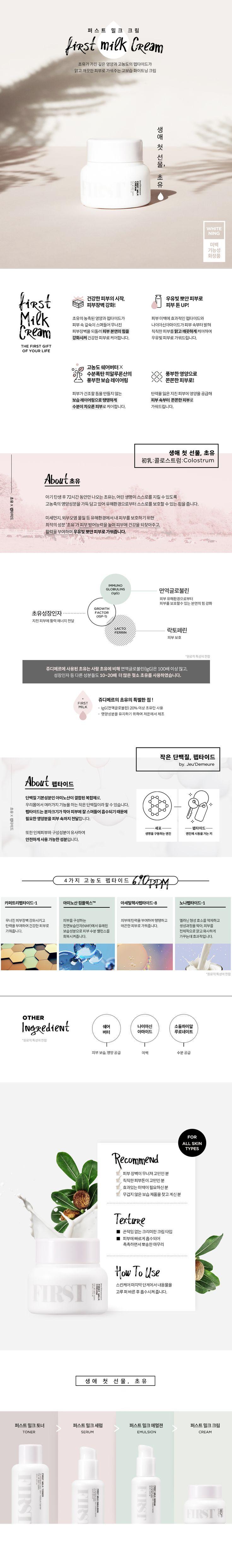 [jeu'demeure] web design detail information webpage layout cosmetic skincare brand cream 쥬디메르 화장품 상세 페이지 웹 디자인 @chloe__seul