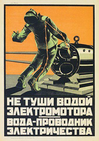 Остерегайся удара зюзьгой! или Демотивация по-советски