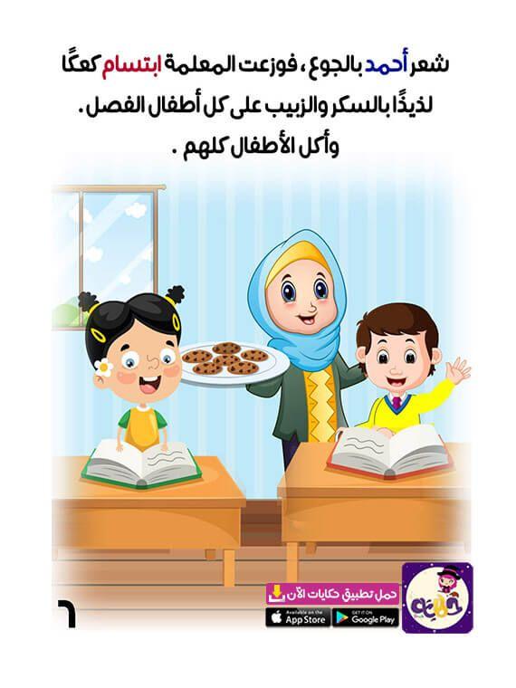 أول يوم مدرسة قصة عن العام الدراسي الجديد للأطفال تطبيق حكايات بالعربي In 2021 Character Family Guy Google Play