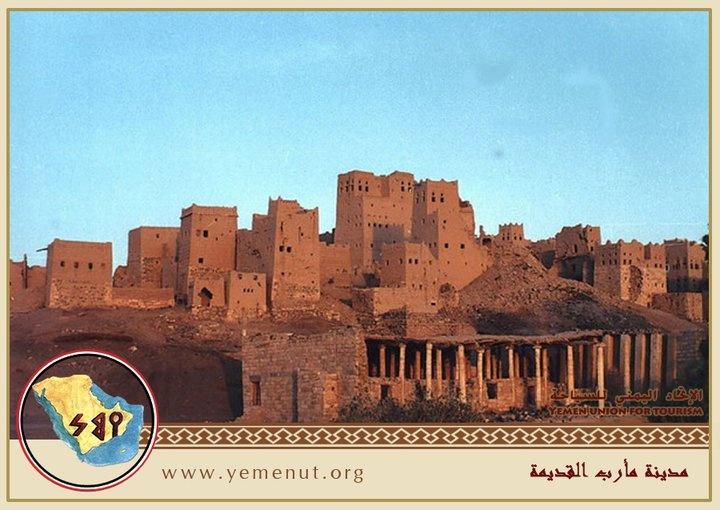 مدينة مارب القديمة