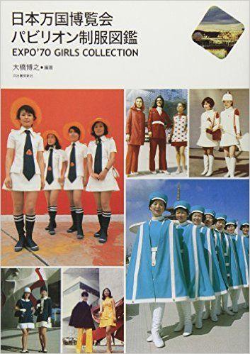 日本万国博覧会 パビリオン制服図鑑---EXPO'70 GIRLS COLLECTION (らんぷの本) : 大橋 博之 : 本 : 日本史一般 : Amazon.co.jp