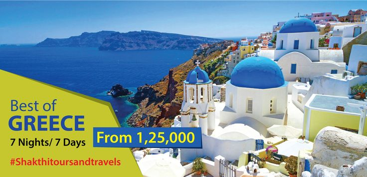The Best Of GREECE Tour Packages From Chennai Starting From Rs - Greece tour packages