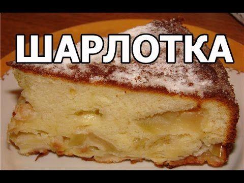 Как приготовить яблочный пирог шарлотку. Пирог шарлотка с яблоками от Ив...