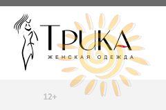"""СП ТРИКА юбки, брюки, платья по супер ценам http://sp-sunshine.com/zakupka/sp-trika-yubki-bryuki-platya-po-super-cenam-63164 Всем привет, меня зовут Вера! Рада Вас видеть в своей закупке Предлагаю Вам закупкуКомпании ООО """"Трика"""". Компания специализируется на производстве женской одежды по доступным ценам и самым высоким стандартам более 10 лет, используя широкий ассортимет тканей, яркую гамму цветов, различную отделку, широкий диапазон размеров производимой одежды,начиная с 40 и заканчивая…"""