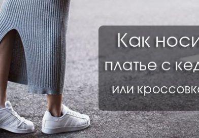 Как сочетать платье с кедами или кроссовками?