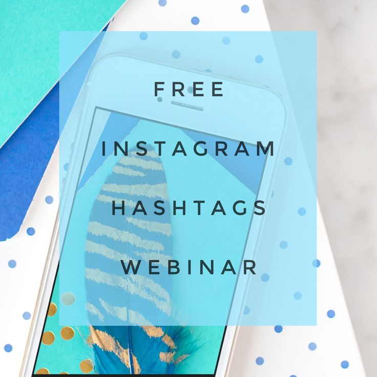 https://instaboss.leadpages.co/hashtag-webinar/ Get signed up for the upcoming FREE webinar :) In this webinar you will learn: How to use hashtags strategically for your business. How to gain new followers using hashtags. How to turn those new followers into sales My top 10 hashtags I recommend for business owners Plus I am showing you an Iphone hack that can actually help grow your Instagram account.