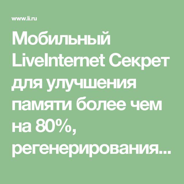 Мобильный LiveInternet Секрет для улучшения памяти более чем на 80%, регенерирования костей и восстановления зрения   Трииночка - Дневник Три И ночка  