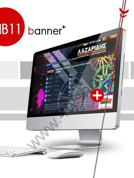Κεντρικό Banner σε όλες τις ιστοσελίδες των μελών μας!