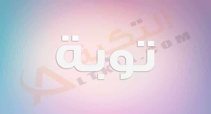 معنى اسم توبة هو من الأسماء الغير منتشرة بكثرة بين المواليد في هذا الزمن مع تطور التكنولوجيا وتزامن العصور بدأت الك Company Logo Tech Company Logos Vimeo Logo