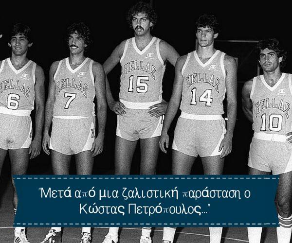 ''Mετά από μια Ζαλιστική Παράσταση, ο Κώστας Πετρόπουλος...''