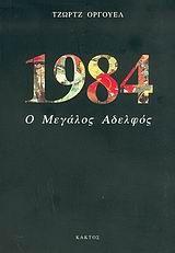 Bookstars :: 1984 ο Μεγάλος Αδερφός