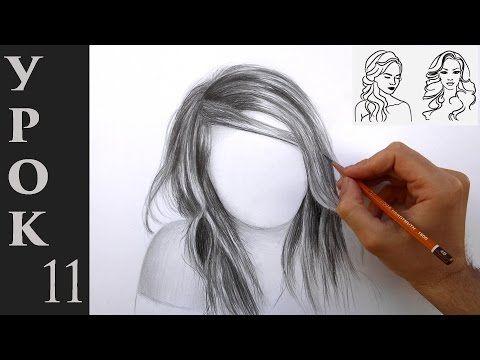 Как рисовать волосы видео урок