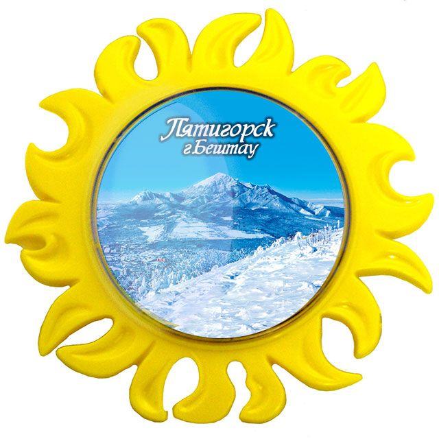 """картинка """"Пятигорск""""-19, магнит акриловый в форме солнца (115 мм) магазин """"Сувениры КМВ"""""""